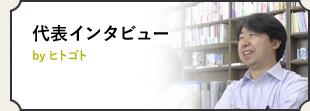 代表インタビュー by ヒトゴト