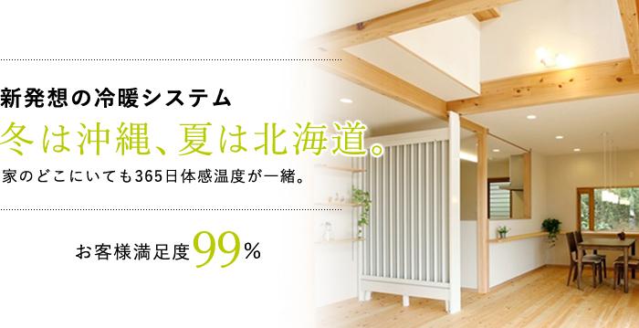 新発想の冷暖システム 冬は沖縄、夏は北海道。