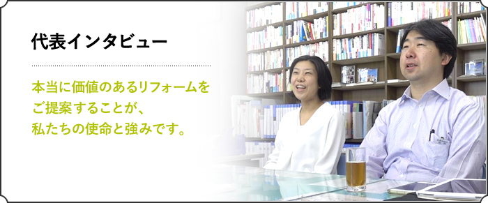 代表インタビュー
