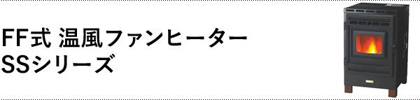 FF式 温風ファンヒーター SSシリーズ